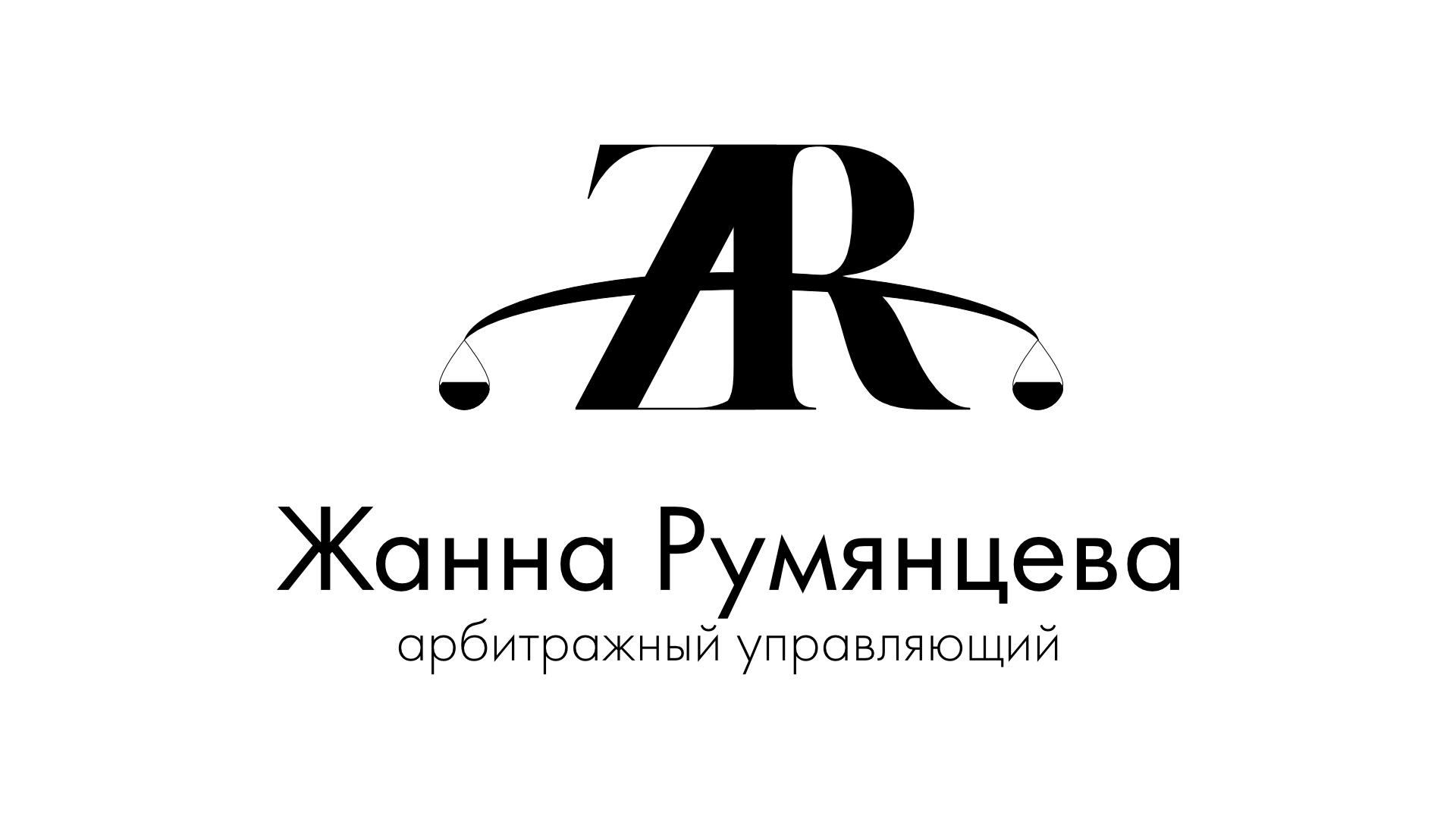 Логотип личного бренда Арбитражного управляющего