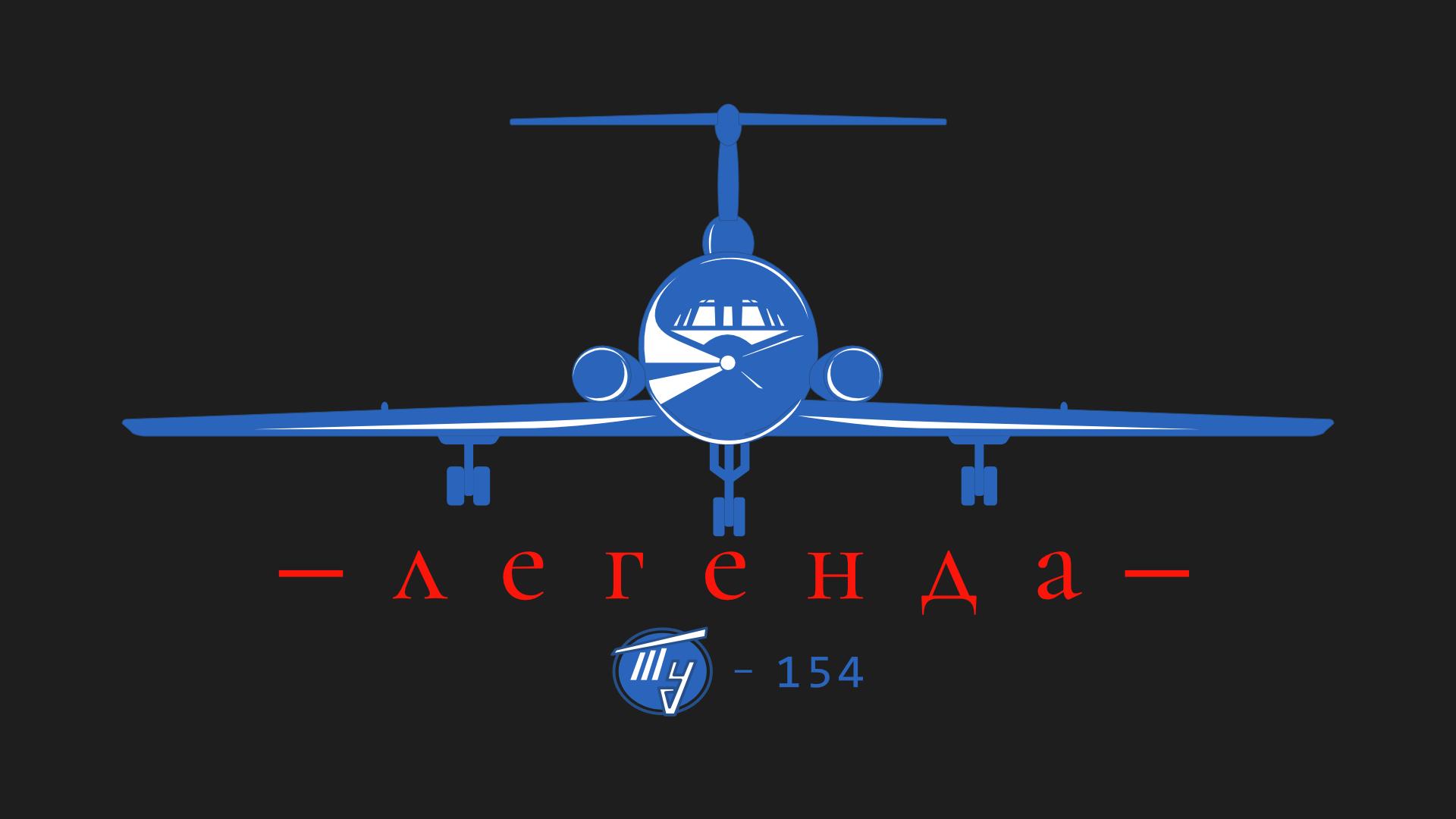 Логотип Ту-154