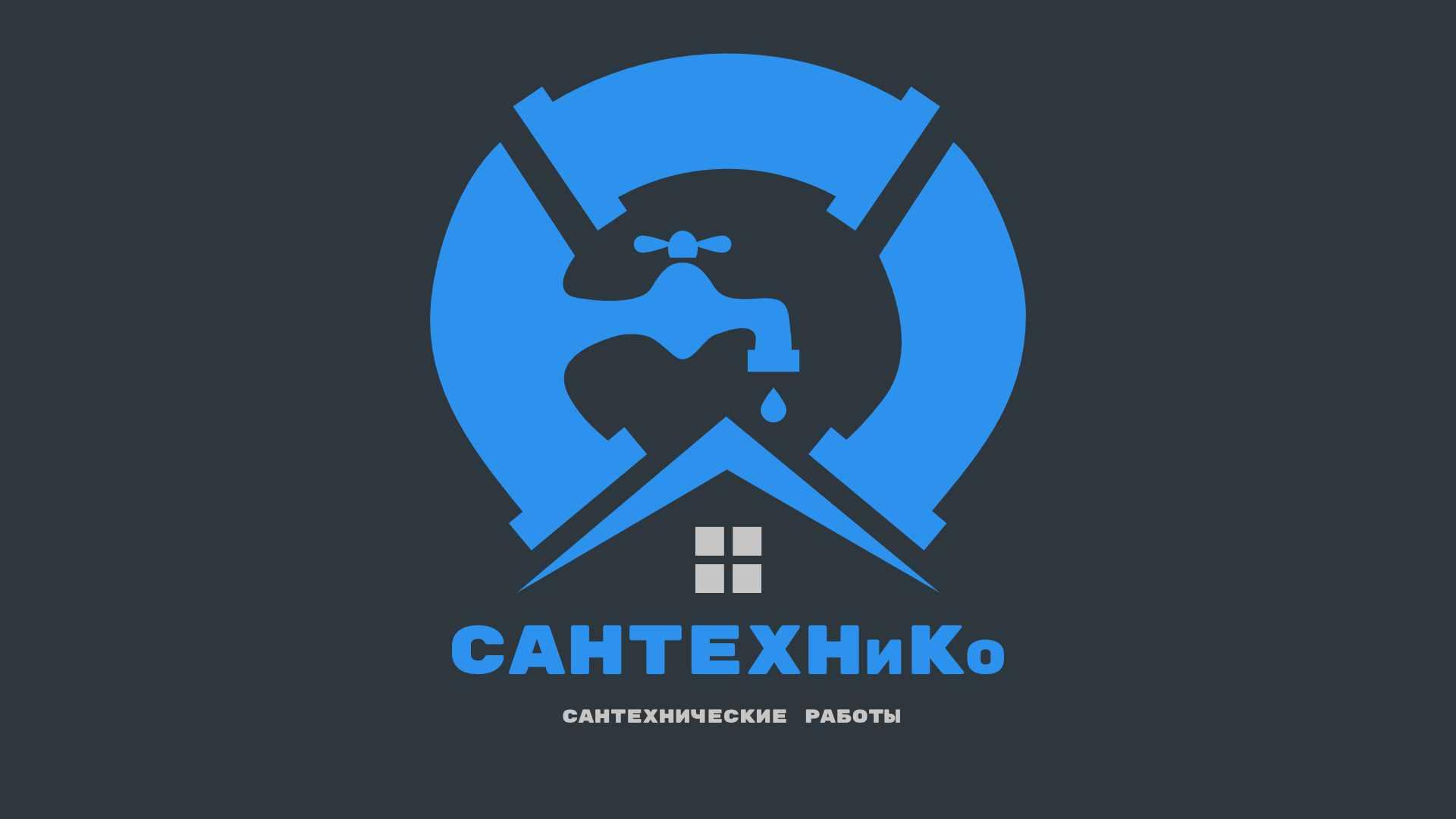 Логотип для компании, занимающейся сантехническими работами