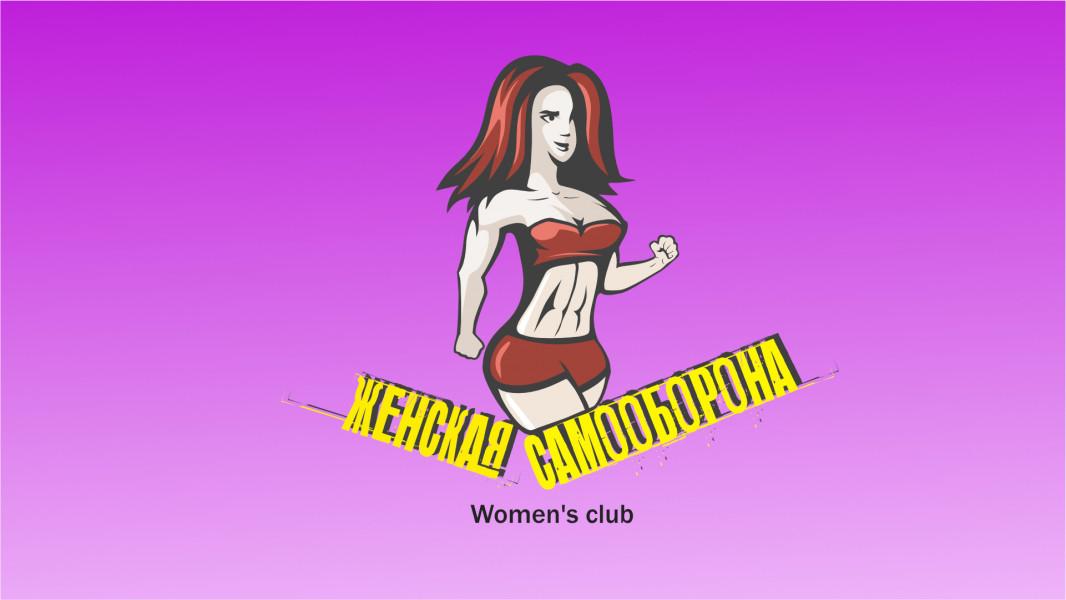 Логотип для секции женской самообороны