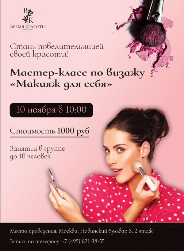 Рекламная листовка для школы визажа Время красоты