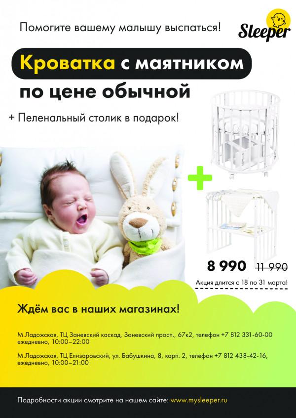 Рекламная листовка для фирмы Sleeper
