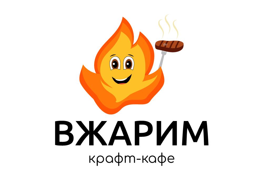 Требуется, разработка логотипа для крафт-кафе «ВЖАРИМ». фото f_0166017e5da7b183.jpg