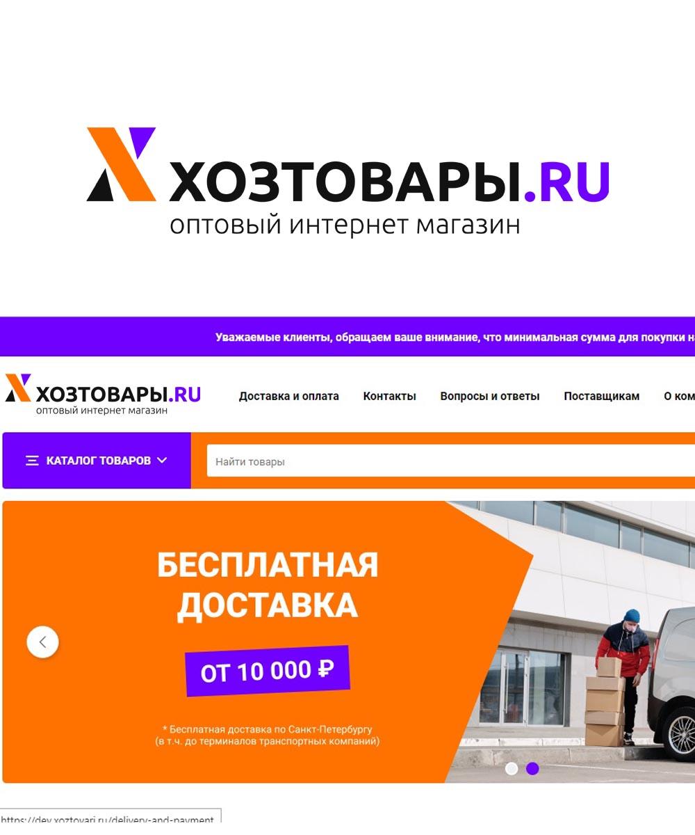 Разработка логотипа для оптового интернет-магазина «Хозтовары.ру» фото f_4036086c00779dc9.jpg