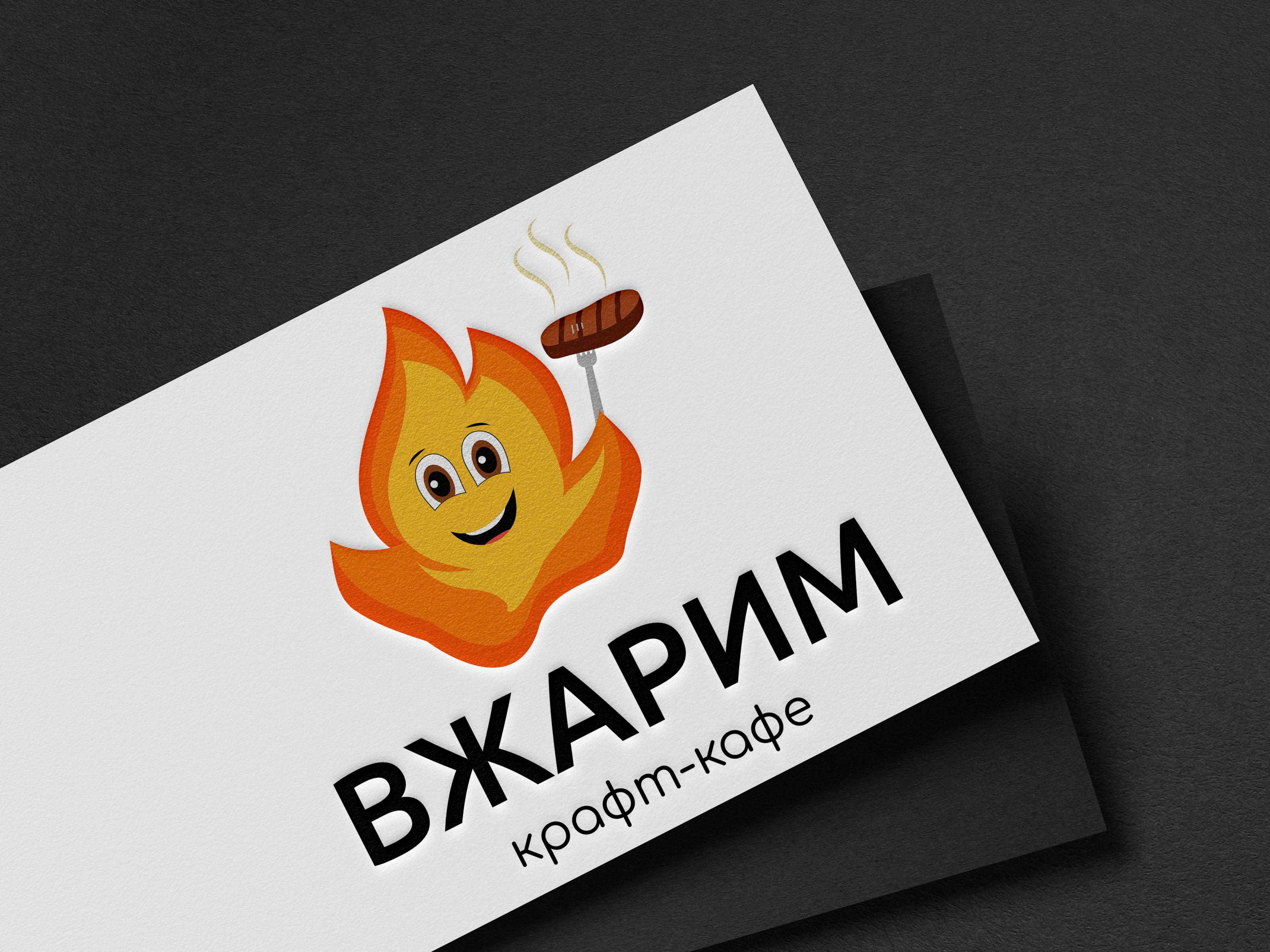 Требуется, разработка логотипа для крафт-кафе «ВЖАРИМ». фото f_5716017e60bea5c8.jpg
