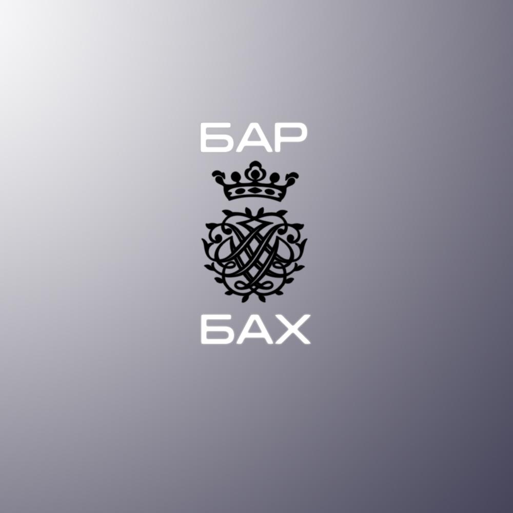 "Разработать логотип и вывеску рок-бару ""Бах"" фото f_02959b01f209a7d0.jpg"