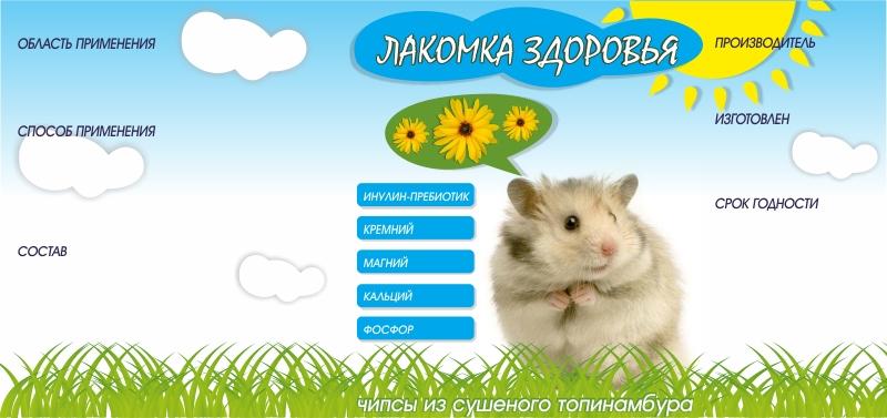 Дизайн этикетки на ПЭТ-банку лакомства для домашних грызунов фото f_74953a7f010d1106.jpg