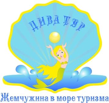 Дива-Тур