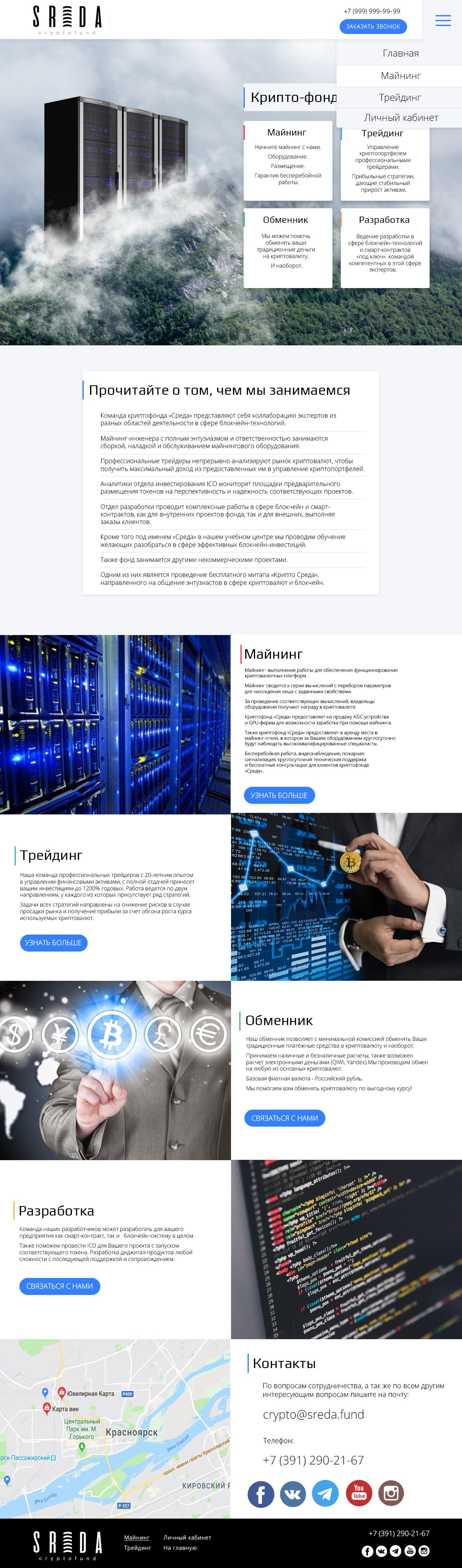 """Многостраничный сайт """"Крипто-фонд «Среда"""" (3 страницы)"""