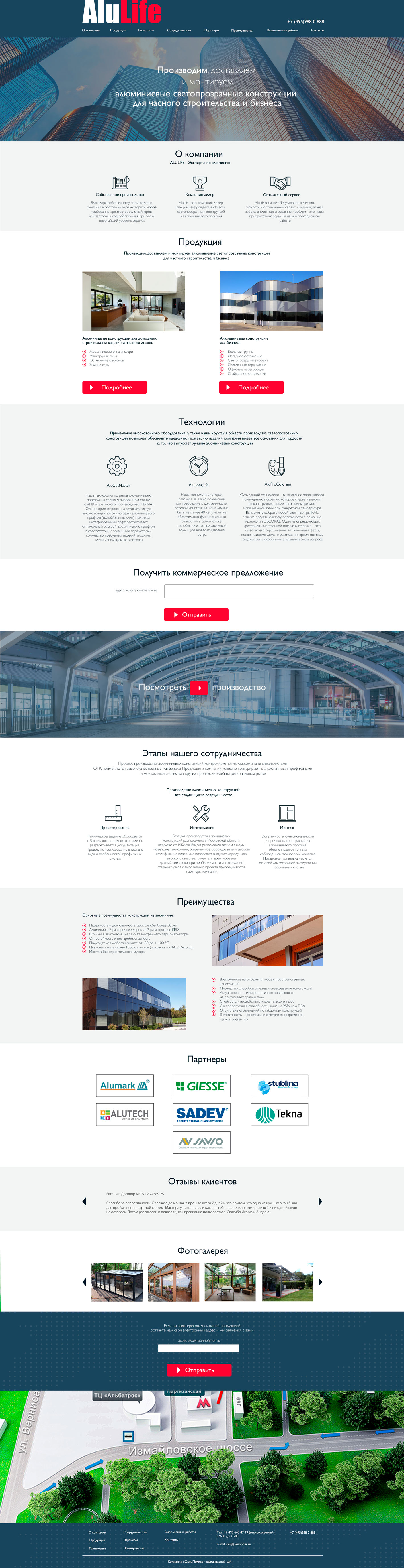 """2 страницы сайта для компании """"ALULIFE"""" (Адаптивная верстка)"""