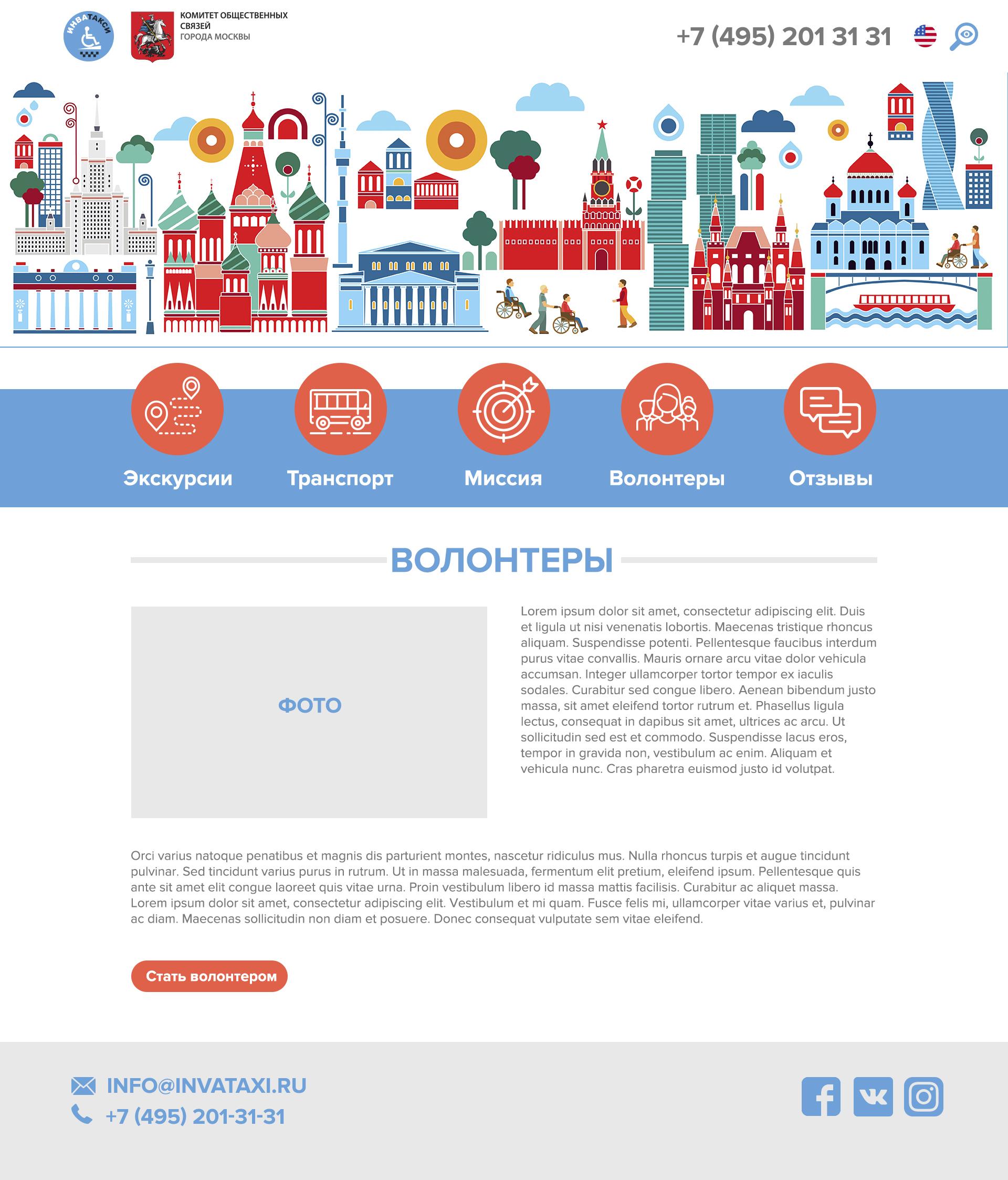"""Многостраничный сайт """"INVATAXI"""" (6 страниц)"""
