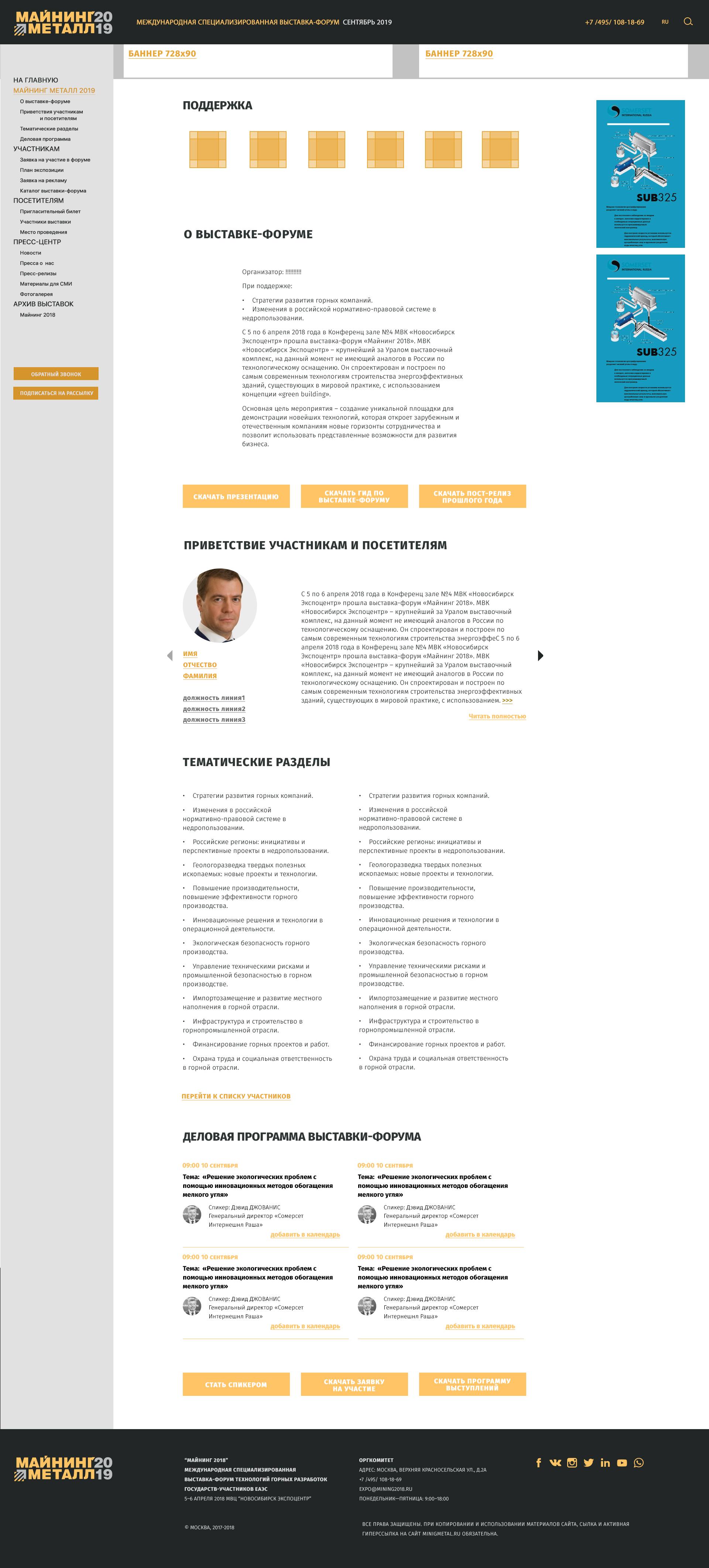 "Многостраничный сайт ""МайнингМеталл"" (9 страниц)"
