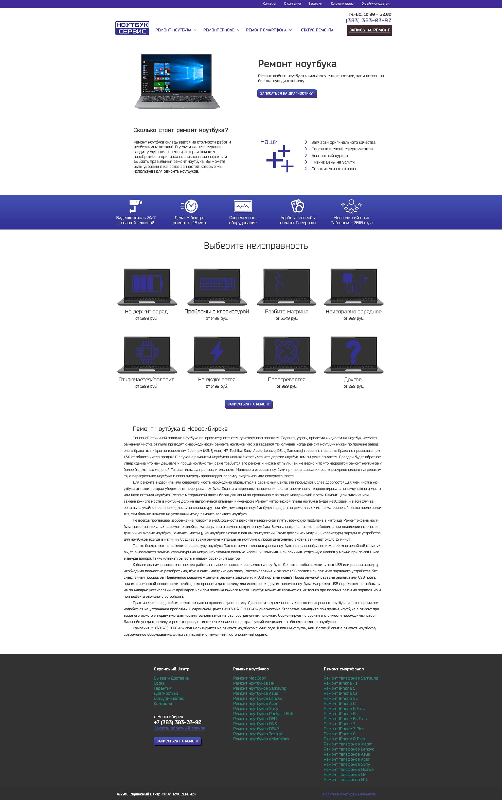 """Многостраничный сайт """"НоутбукСервис"""" (16 страниц)"""