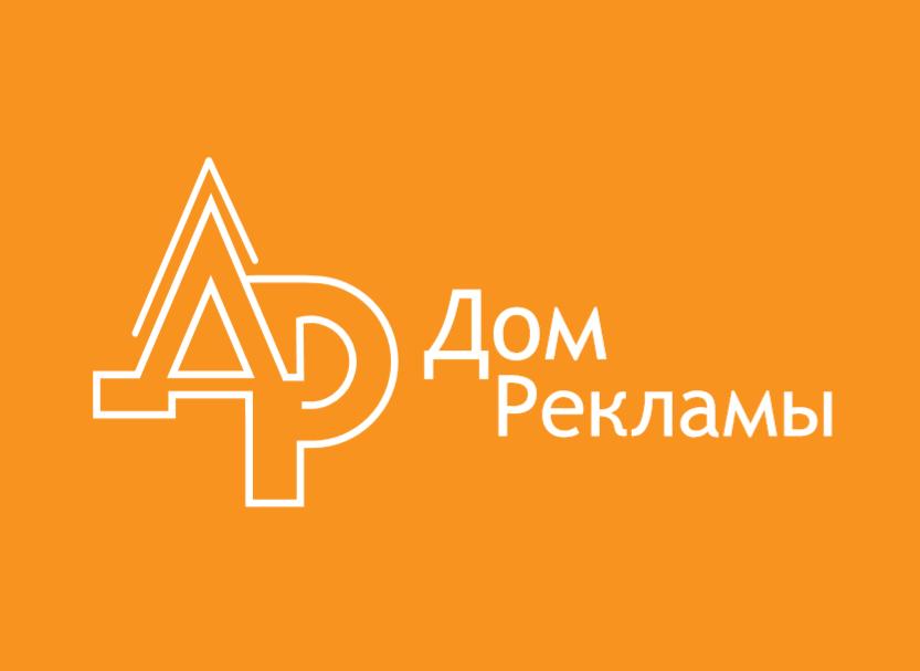 Дизайн логотипа рекламно-производственной компании фото f_9655ee12de8d2077.png