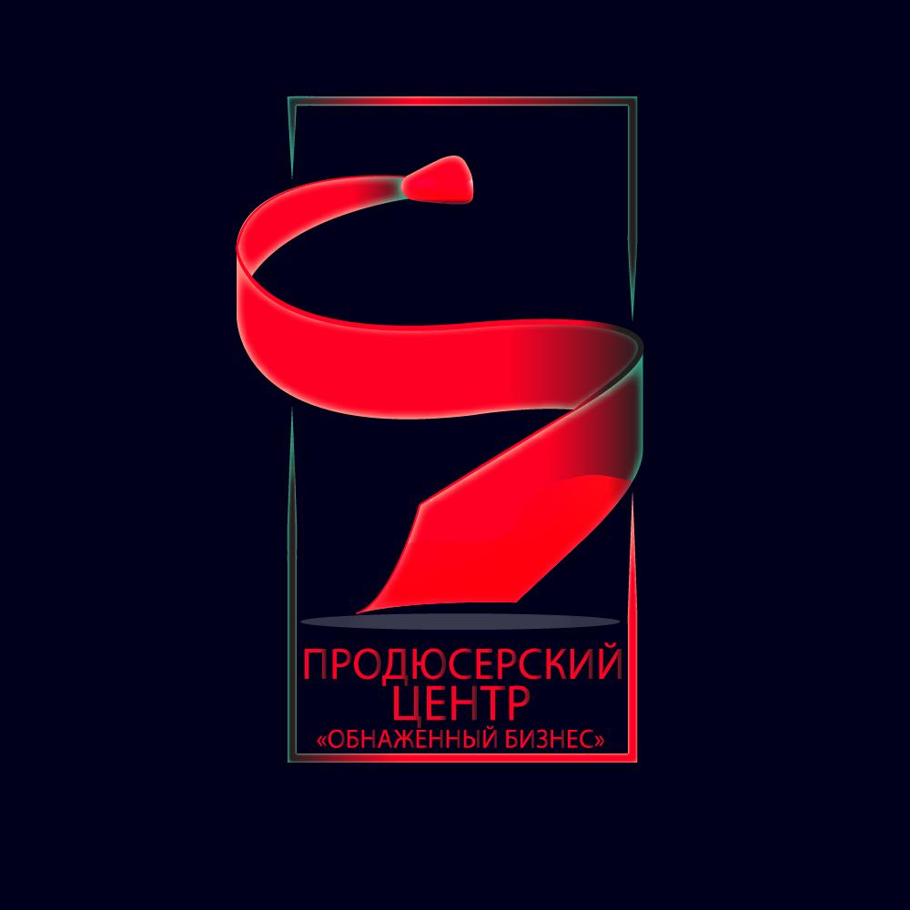 """Логотип для продюсерского центра """"Обнажённый бизнес"""" фото f_8095b9ce892ceff2.jpg"""