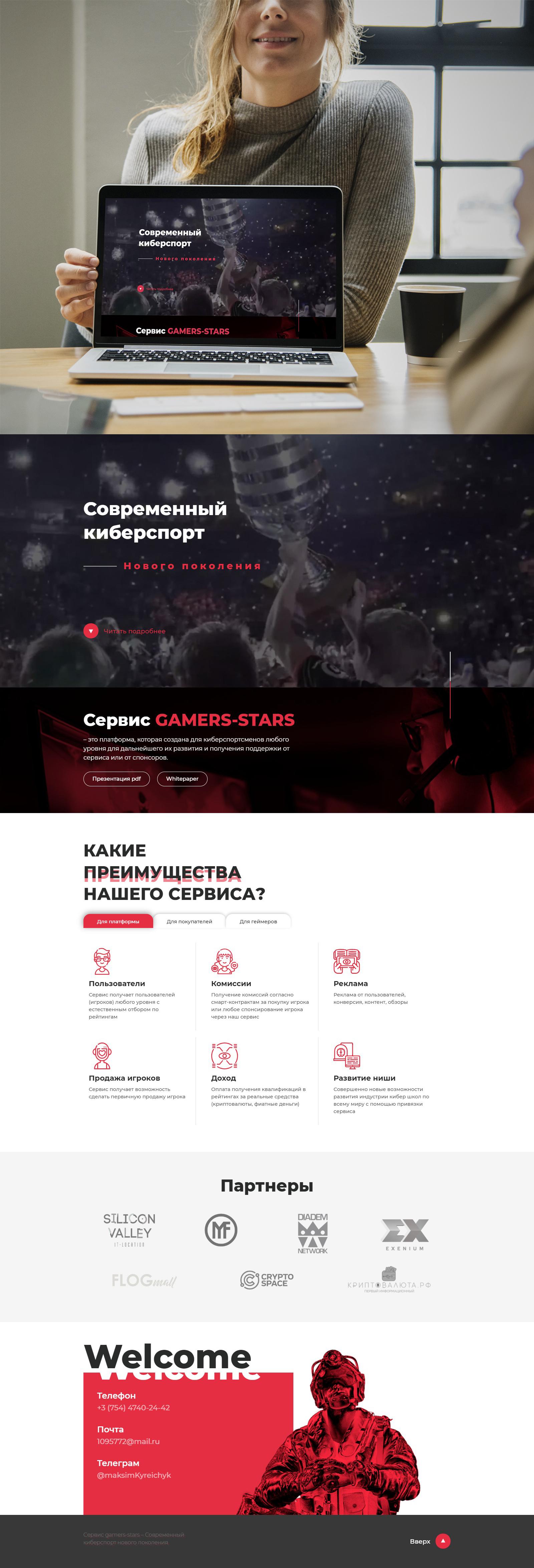 2018 год. Gamers-stars. landing page + Видеофон + CMS + ENG + Адаптивность (Планшет, телефон, широкоформатный)
