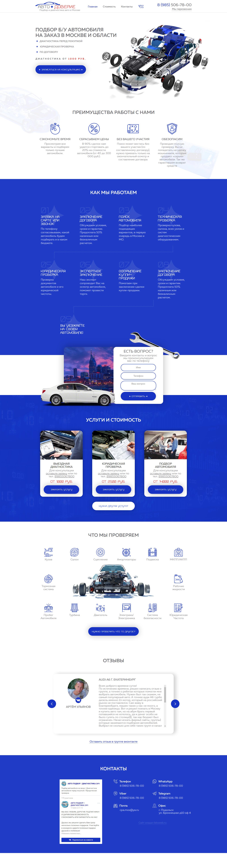 2017 год. Автоподбор. landing page под ключ + CMS Адаптивность (Планшет, телефон, широкоформатный монитор)