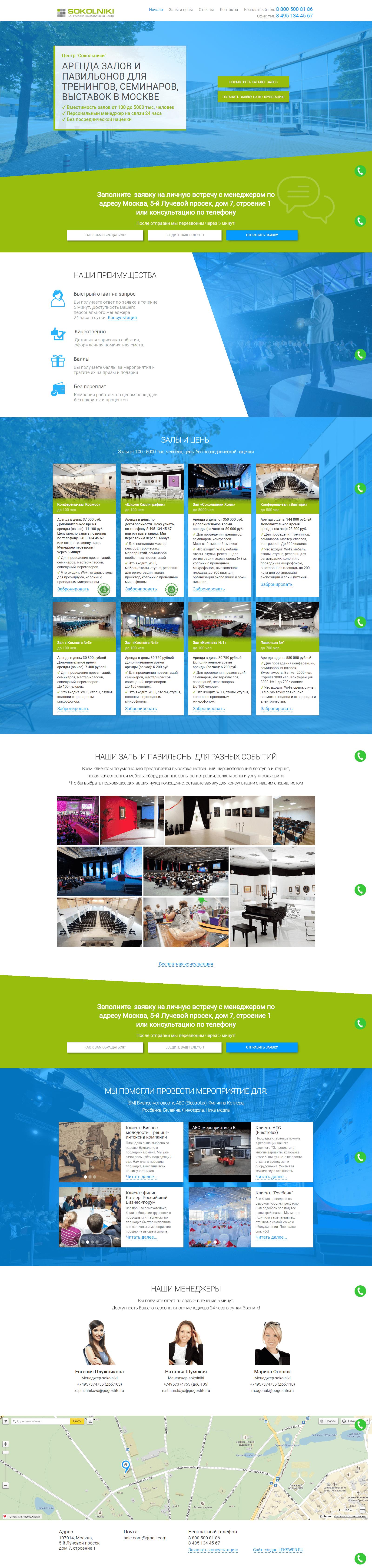 2016 год. Сокольники. landing page под ключ + Адаптивность (Планшет, телефон, широкоформатный монитор)