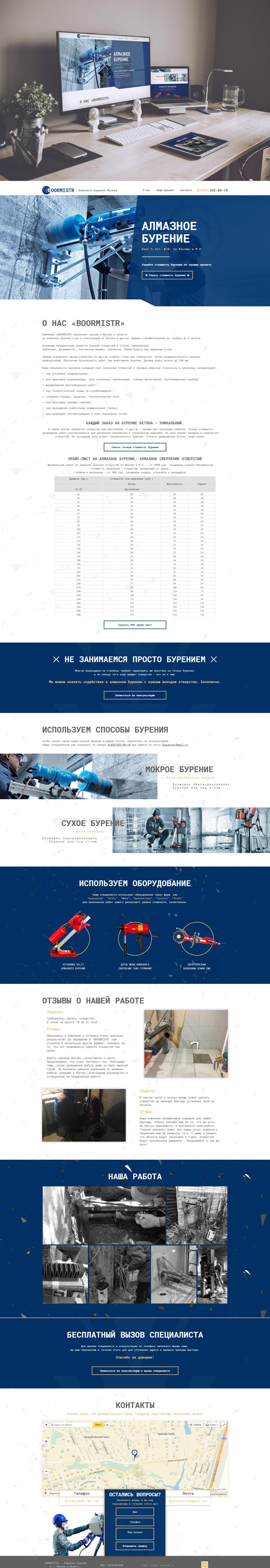 2017 год. Алмазное бурение. landing page под ключ +CMS + Адаптивность (Планшет, телефон, широкоформатный)