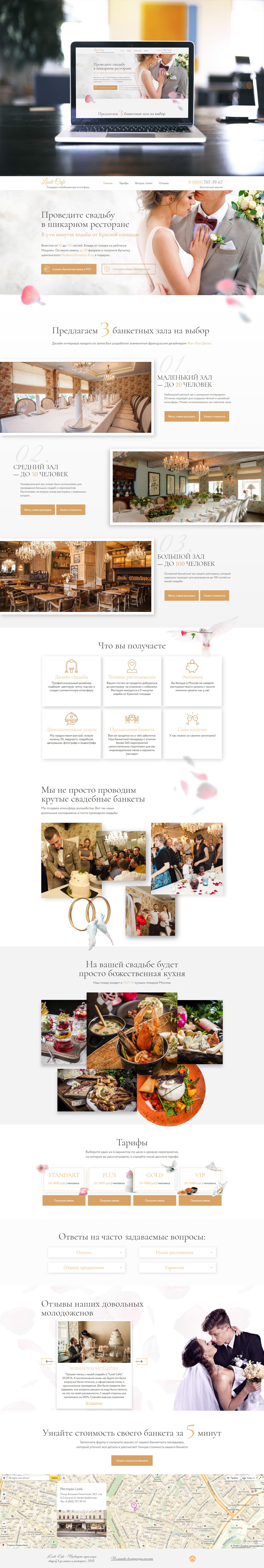 2018 год. Look Cafe landing page + Адаптивность (Планшет, телефон, широкоформатный монитор)