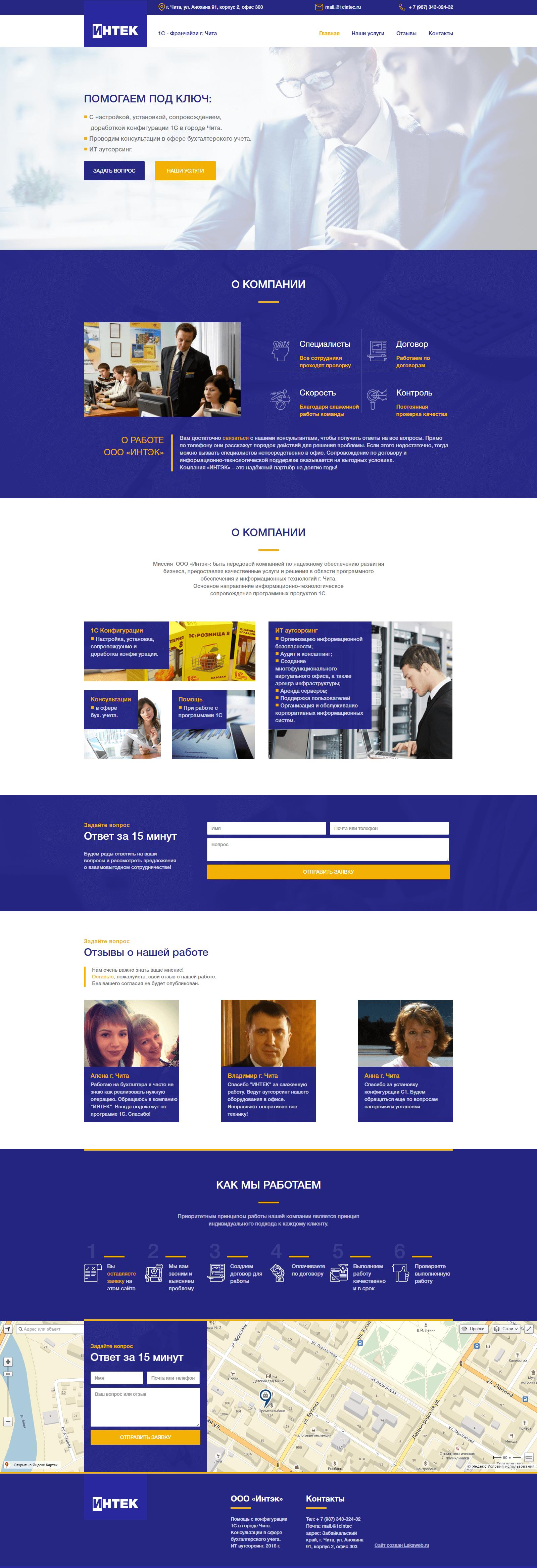 2016 год. ИНТЕК 1С. landing page под ключ + Адаптивность (Планшет, телефон, широкоформатный монитор)