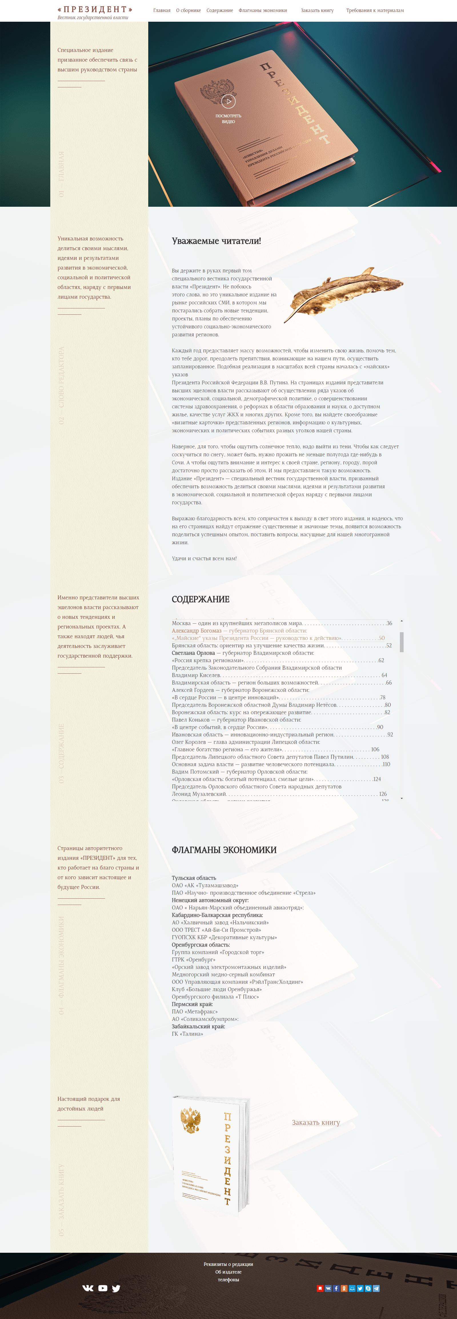 2016 год. Сайт - визитка под ключ + Адаптивность (Планшет, телефон, широкоформатный монитор)