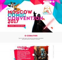 2017 год. Comic Convention landing под ключ + касса + CMS + Адаптив (Планшет, тел., широкоформат