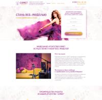 2017 год. веб - модельное агентство. landing page под ключ + CMS Адаптивность (Планшет, телефон, широкоформатный монитор