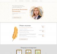2020 год. Сайт учителю на Wordpress под ключ + Адаптивность (Планшет, телефон, ПК)