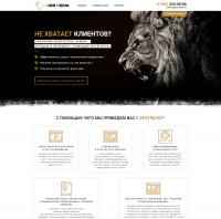 2017 год. Lion Media Group landing page под ключ + CMS + Адаптивность (Планшет, телефон, широкоформатный)