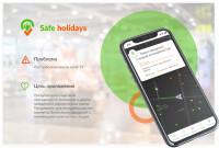 2020 год. Дизайн-концепция приложения Safe holiday в Figma