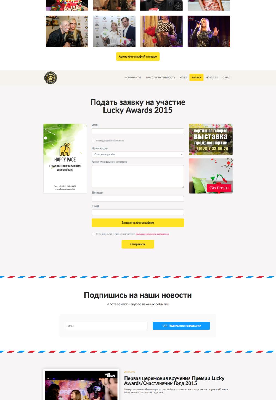Исправить и доработать форму заявки и форму подписки на рассылку на сайте конкурса Lucky Awards 2015