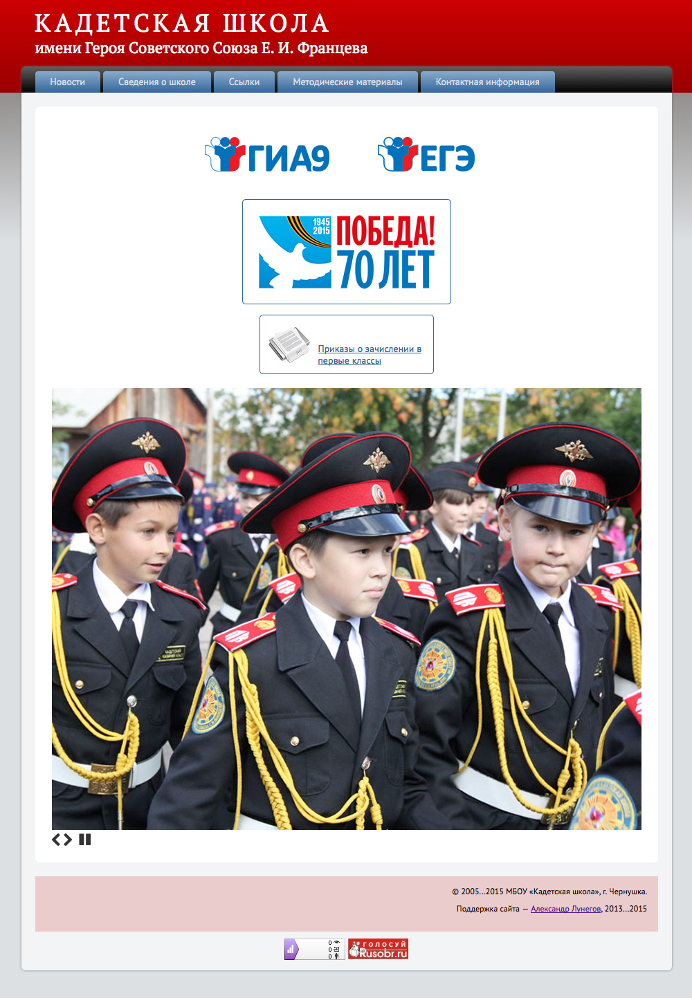 Сайт Кадетской школы имени Героя Советского Союза Е. И. Францева