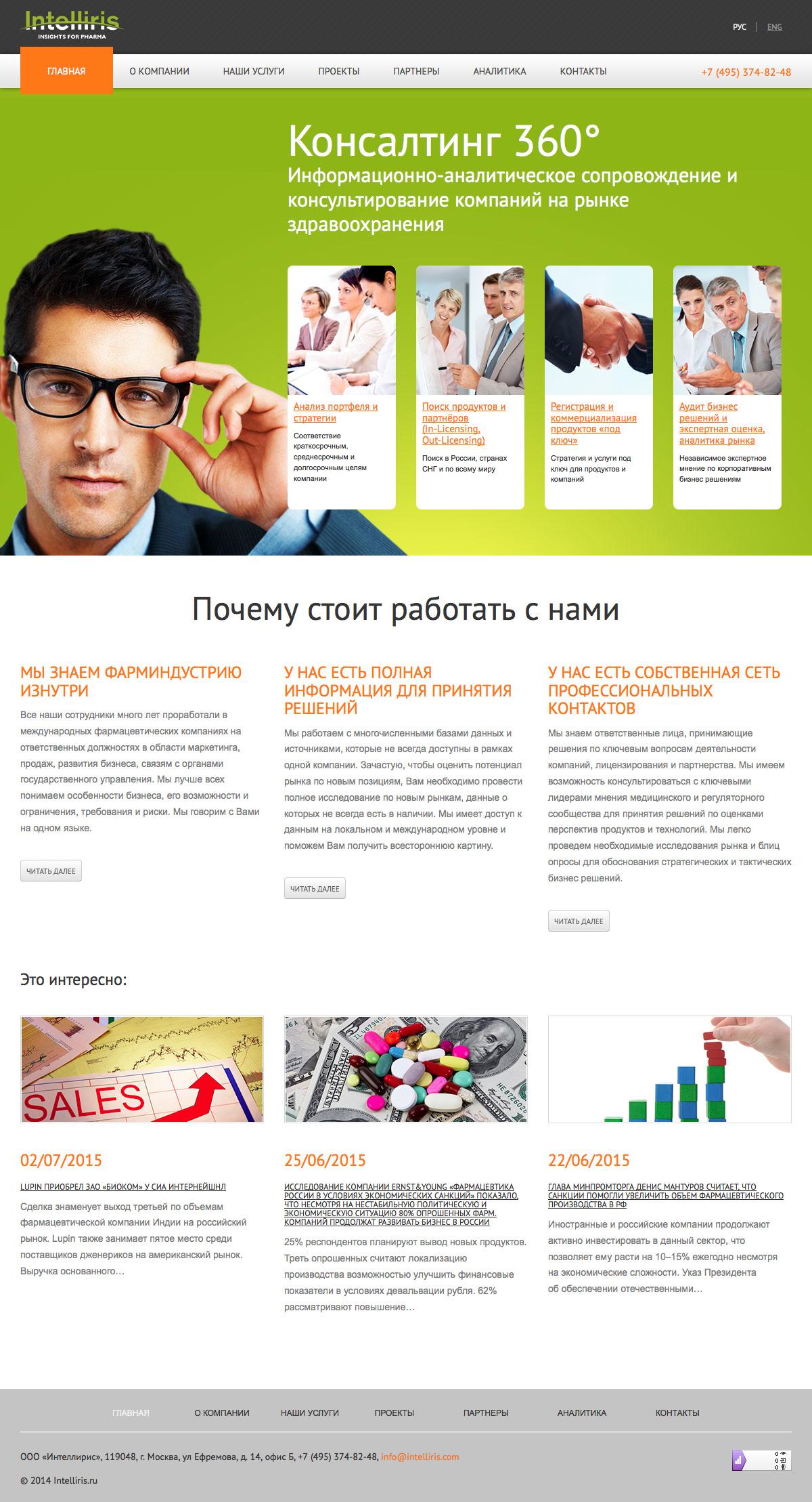 Верстка для сайта колсалтинговой компании «Интеллирис»
