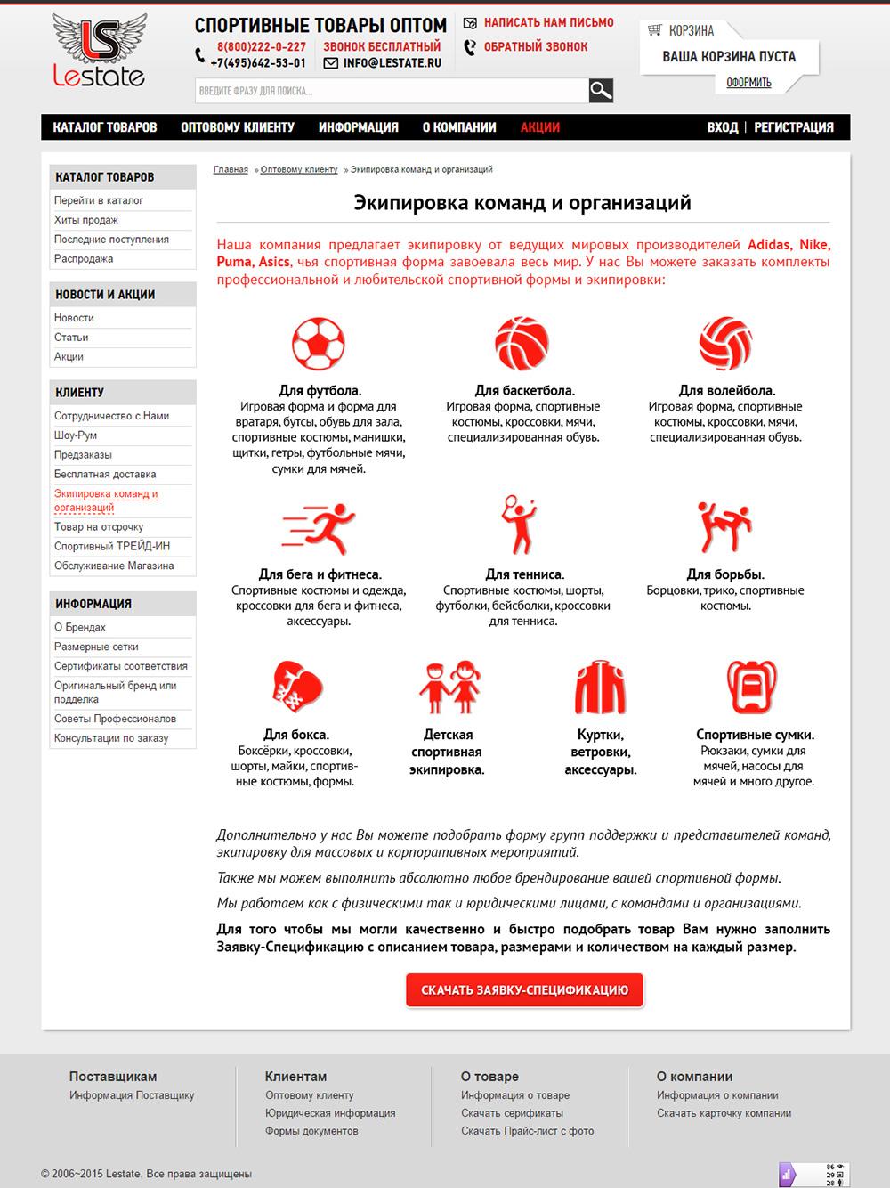 Сверстать одну страницу для сайта на MODX