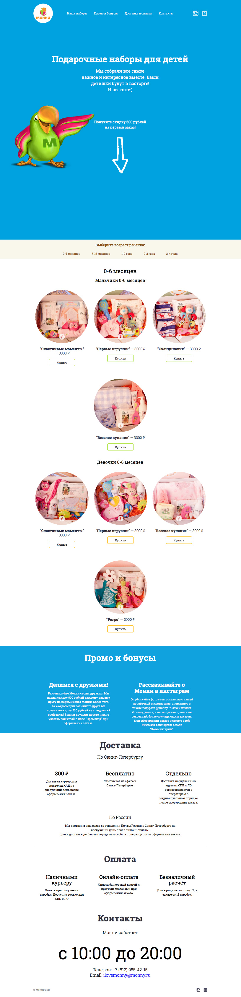 Интернет-магазин «Монни: подарочные наборы для детей с доставкой по всей России»