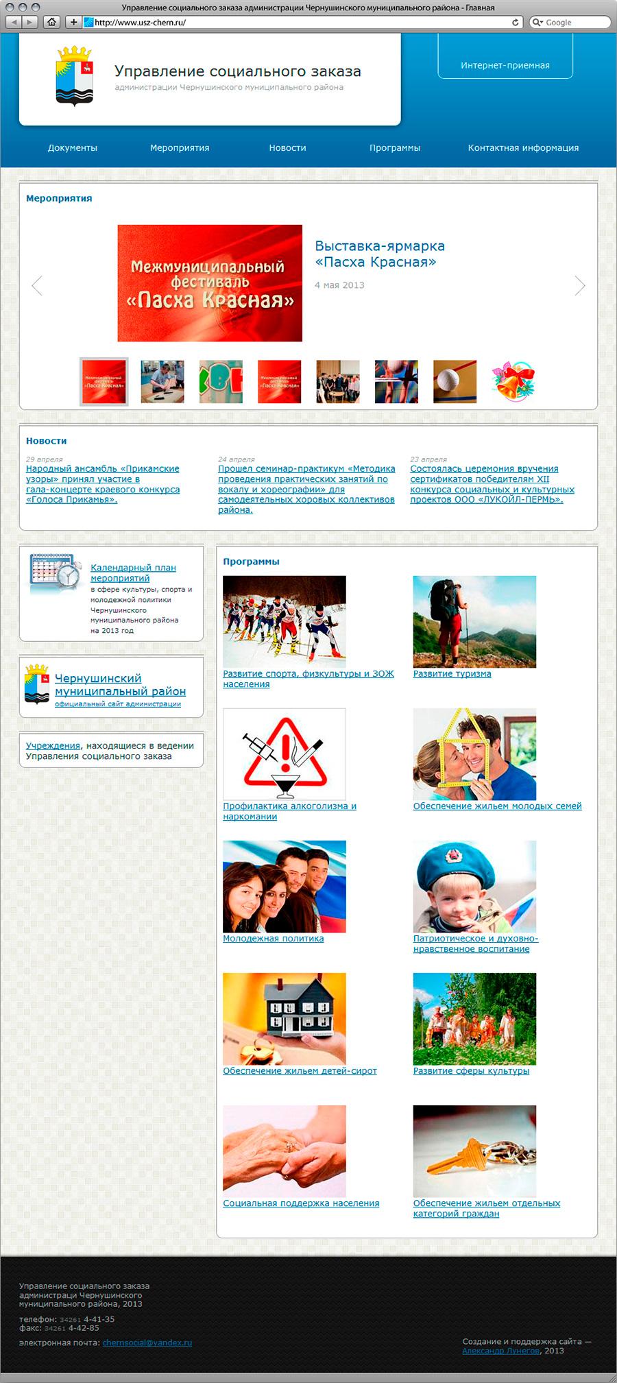 Сайт Управления социального заказа администрации Чернушинского муниципального района