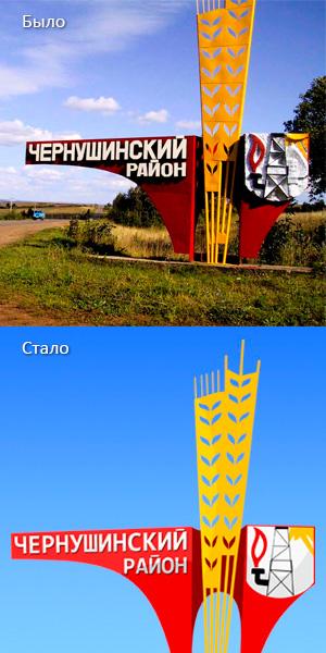 Отрисовка стелы с названием района