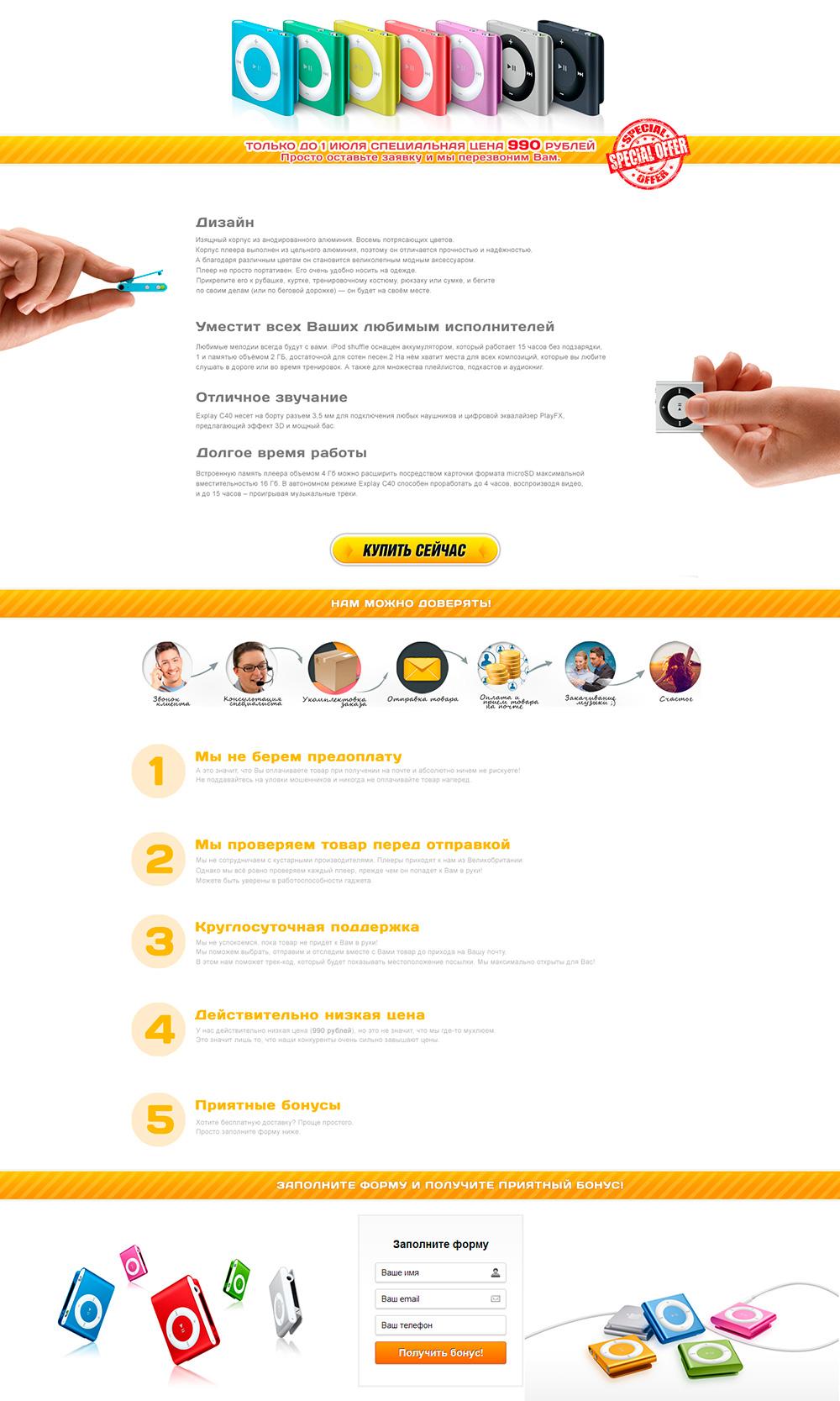 Сайт-одностраничник о продаже MP3-плееров