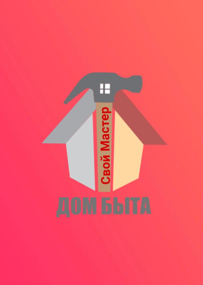Логотип для сетевого ДОМ БЫТА фото f_0975d7976760a97d.png