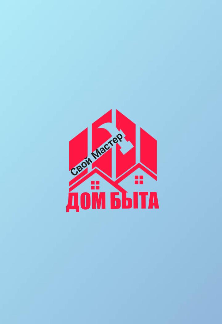 Логотип для сетевого ДОМ БЫТА фото f_3025d79768bce405.png