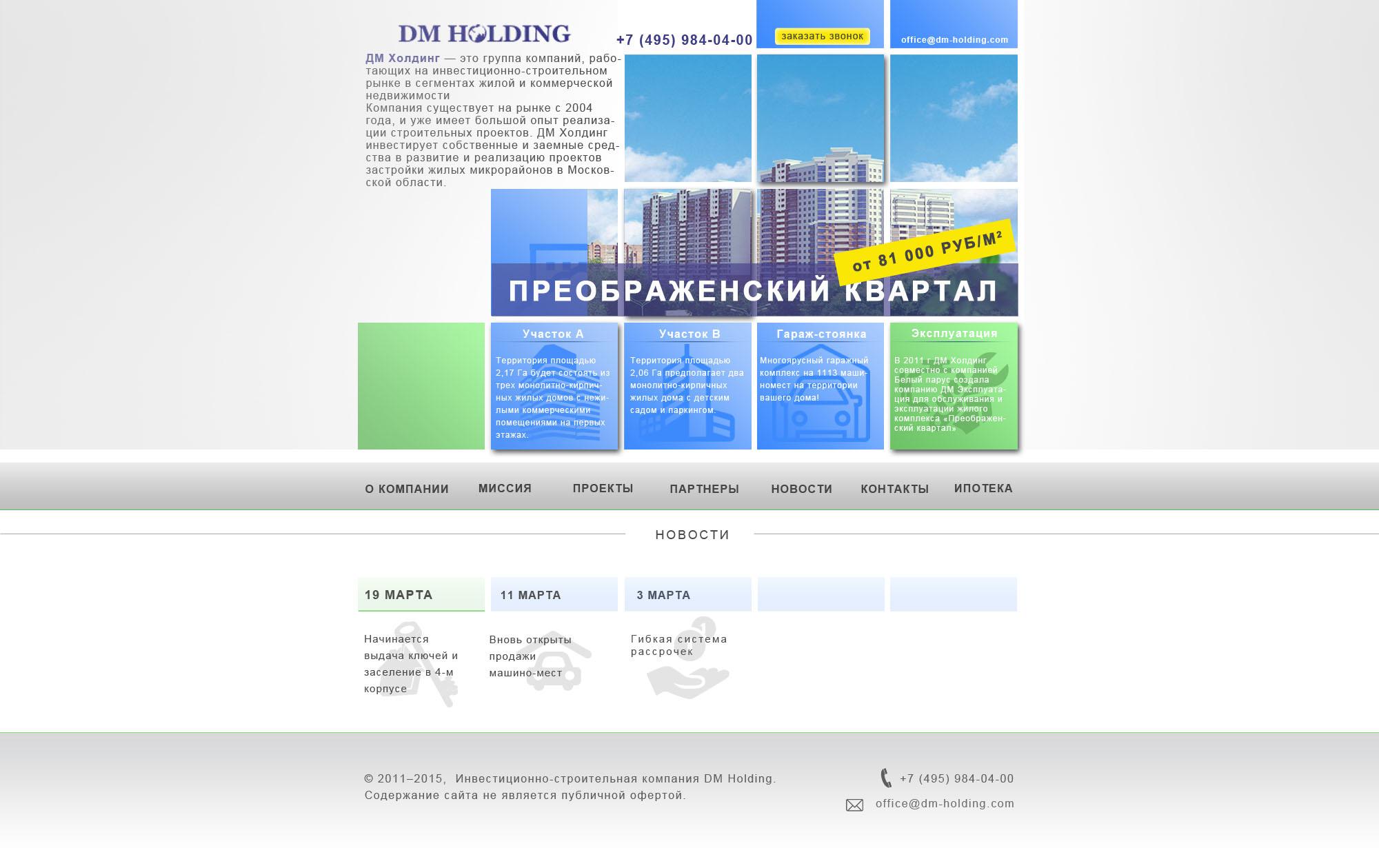Редизайн сайта компании застройщика фото f_8705516f2a91a4c5.jpg