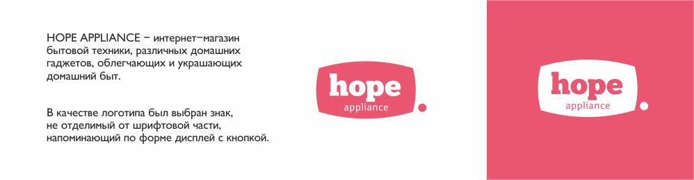Hope Appliance