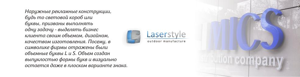 Лазерстиль