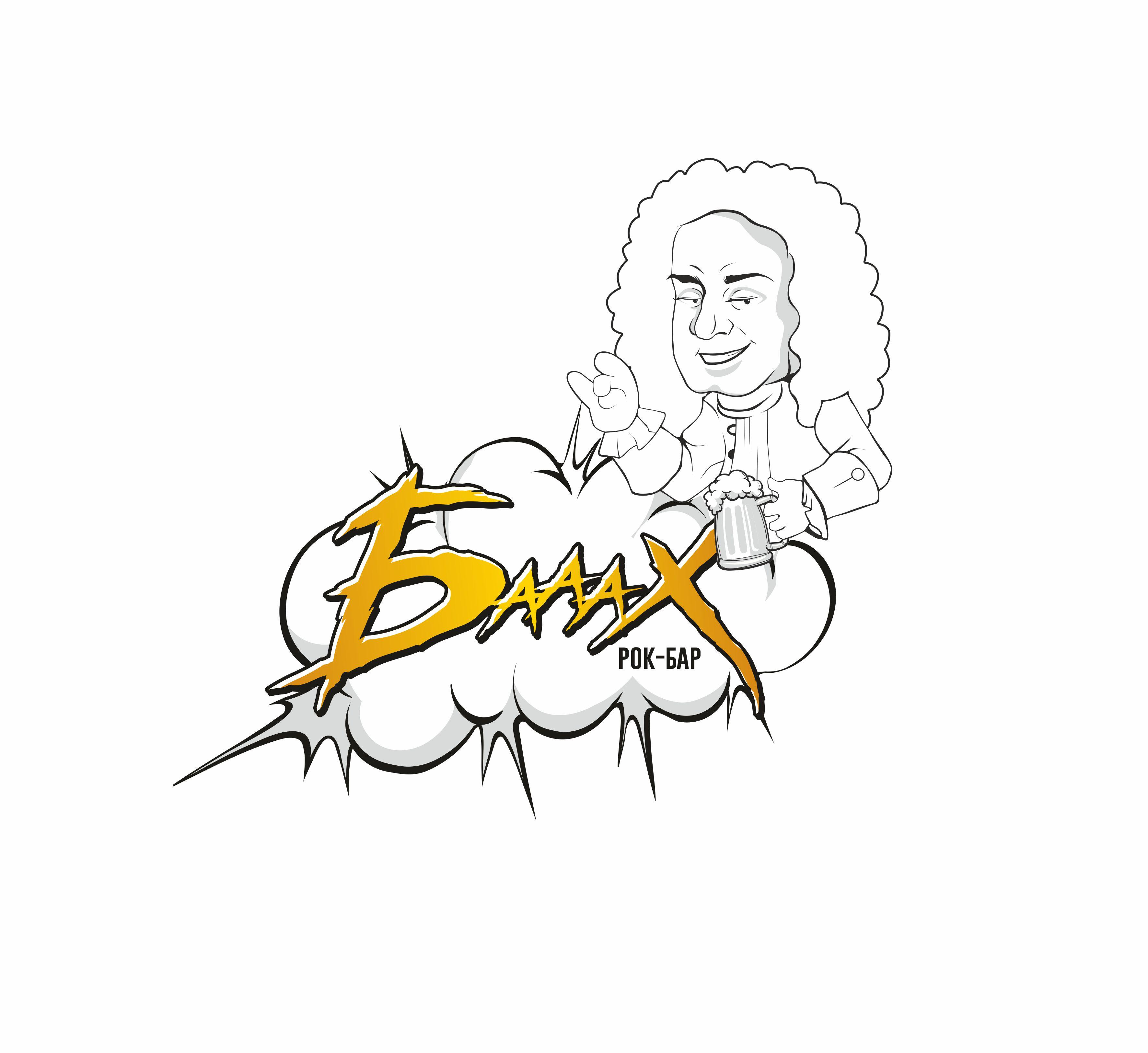 """Разработать логотип и вывеску рок-бару """"Бах"""" фото f_31159b1257499827.jpg"""