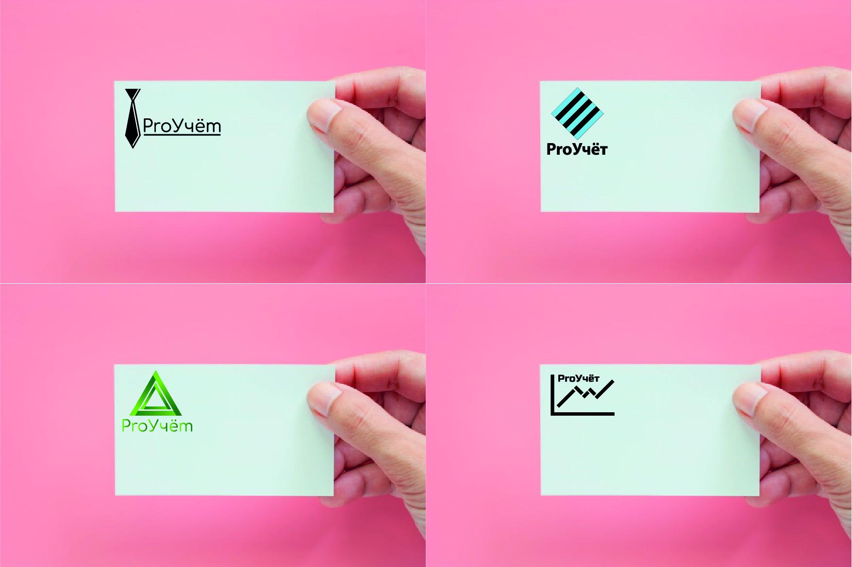 Разработка логотипа с фирменным знаком для Бухгалтерской ком фото f_2875f95780de935b.jpg