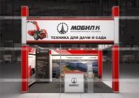 Мобил-К_MITEX-2013 - построен