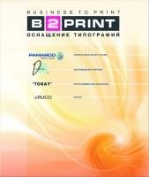 B 2 print  ПОЛИГРАФ 2007