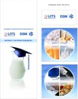 UTS_Молочная индустрия
