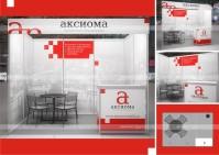 АЛСО_PCV expo-2012 - построен